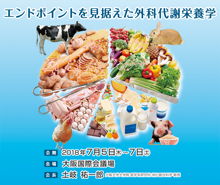 日本外科代謝栄養学会第55回学術集会 The 55th Annual Meeting of the Japanese Society for Surgical Metabolism and Nutrition